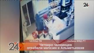 Четверо челнинцев ограбили магазин в Альметьевске