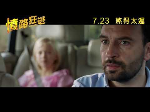 憤路狂逃 (Tailgate)電影預告