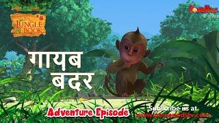 गायब बंदर | हिंदी कहानीयाँ । जंगल बुक | पॉवरकिड्स टी.वी