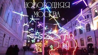 Смотреть видео Праздничная Москва 2016. Новогодняя Москва 2016 онлайн