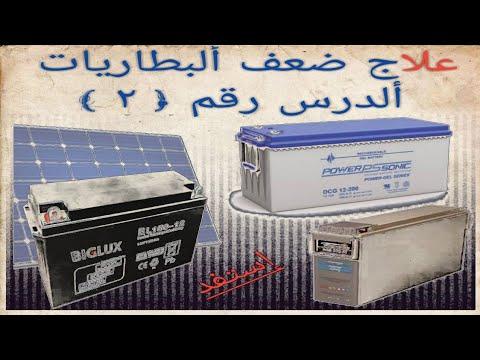 علاج ضعف البطاريات التي تستخدم للطاقة الشمسية وأنظمة ألطاقة ألبديلة