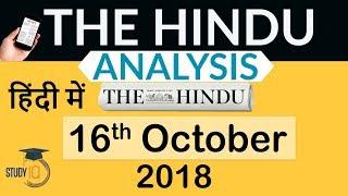 16 October 2018 - The Hindu Editorial News Paper Analysis - [UPSC/SSC/IBPS] Current affairs