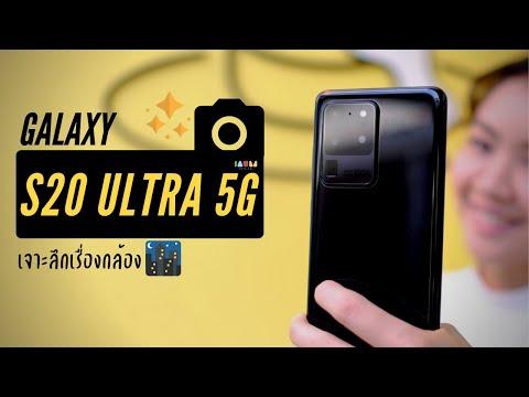 รีวิว Galaxy S20 Ultra 5G แบบจัดเต็ม | เจาะลึกเรื่องกล้อง - วันที่ 25 Feb 2020