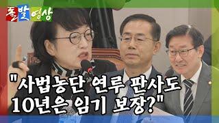 """[돌발영상] """"죄송합니다!"""": 사법개혁 외치던 김진애 …"""