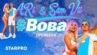 ARi & Sam Vii - Вова (Lyric Video)