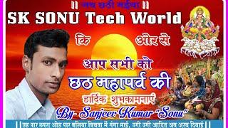 आप सभी को SK SONU Tech World छठ महापर्व की हार्दिक शुभकामनाएं//skstw