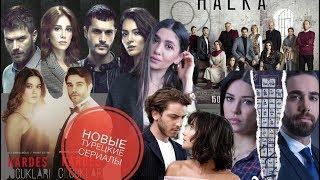 Лучшие турецкие сериалы 2019. Новинки января.