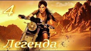 Tomb Raider Легенда. Прохождение с комментариями. Гана - Западная Африка