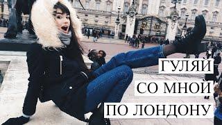 ГУЛЯЙ СО МНОЙ ПО ЛОНДОНУ