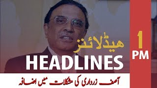 ARY News Headlines |Former SECP director turns approver against Asif Ali Zardari | 1PM | 15 OCT 2019