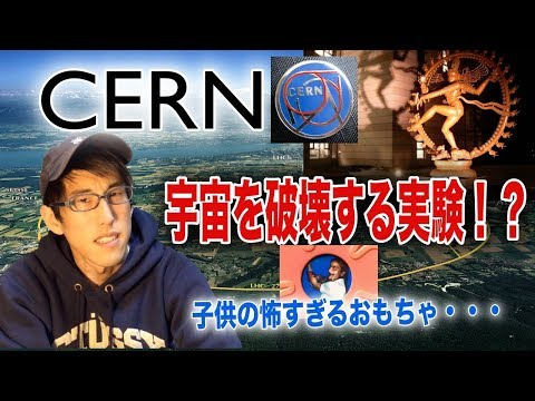 CERN・宇宙を破壊するやばすぎる実験なのか?(下ネタあり)