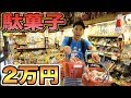 どちらが先に『駄菓子』1万円分食べきることができるか? - YouTube