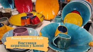 Шикарная керамическая посуда ручной работы на выставке ВСІ СВОЇ в Киеве. Видео обзор