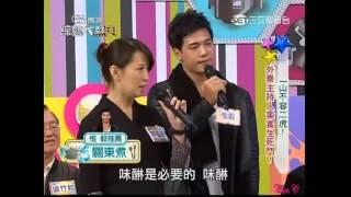 綜藝大熱門  2014 12 23   高清 HD  一山不容二虎! 外景主持人美食生死鬥!
