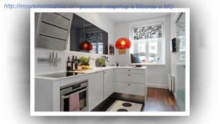 Идеи для ремонта квартир | Услуги под ключ в Железнодорожном от mosremontzakaz.ru