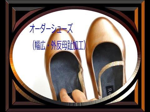オーダーシューズ幅広5E外反母趾加工Roserisの靴