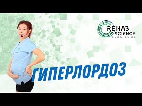 Гиперлордоз или боль в пояснице у беременных.