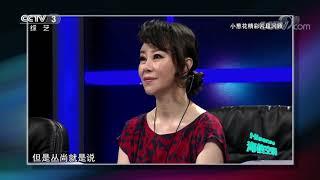 [越战越勇]身教重于言教 妈妈克服紧张首登舞台只为给女儿做榜样| CCTV综艺