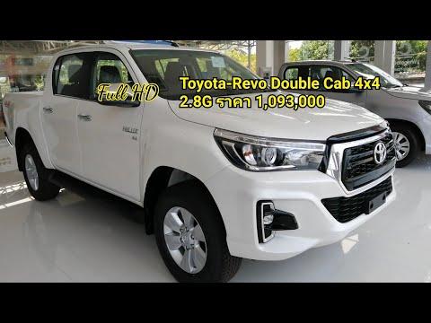 Toyota-Revo Double Cab 4x4 2.8G ราคา 1,093,000