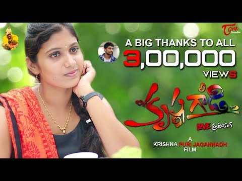 Krishna Gadi Love Proposal || Telugu Short...