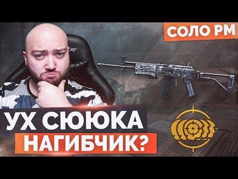 WarFace 🔘 УХ СЮЮЮКА НАГИБЧИКОМ ПАХНЕТ !!! 🔘 СОЛО РМ - Galil AR thumbnail