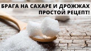 Ставим брагу на сахаре, воде и дрожжах. Несколько маленьких секретов.