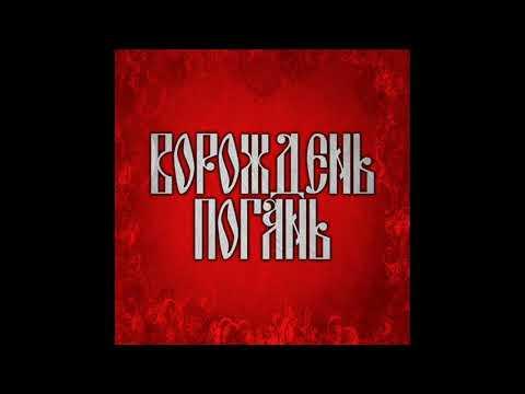 Ворождень — Погань [2006] Full Album, HQ ✓