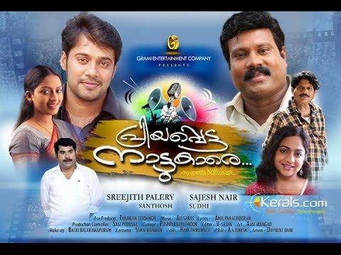 Priyapetta Nattukare 2011 | Malayalam Full Movie | Malayalam Movie Online | Kalabhavan Mani | Bala