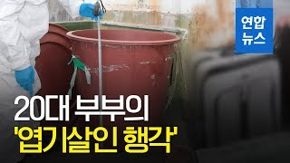 지인 살해한 20대 부부...흙·시멘트와 섞어 고무통에/ 연합뉴스 (Yonhapnews)