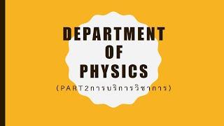 รายวิชาในหลักสูตร BMS ตอนที่ 20 การบริการวิชาการของภาควิชาฟิสิกส์