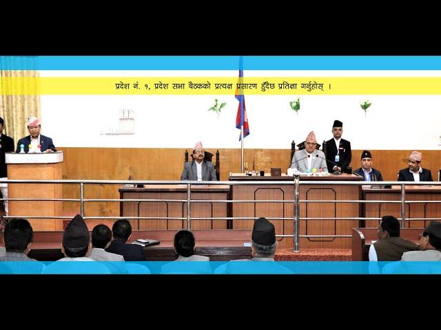 प्रदेश सभा, प्रदेश नं. १, आठौ  तथा बजेट अधिवेशनको सत्ताइसौँ बैठक (२०७८/०४/३१)