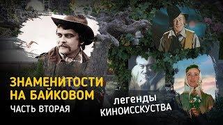 Знаменитости похороненные на Байковом кладбище в Киеве - Часть вторая
