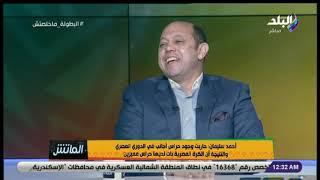 الماتش - لقاء خاص مع الكابتن أحمد سليمان في الماتش مع هاني حتحوت