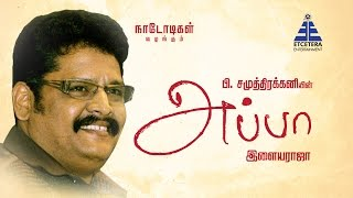 EN APPA | K.S.Ravikumar Speaks about his father | Naadodigal Productions
