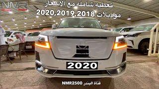 مازدا 2020 باترول 2020 كورولا 2020 تغطيه شامله مع الاسعار معرض اوتو سيتي