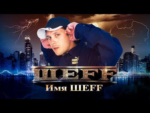 ШЕFF - Имя ШЕFF