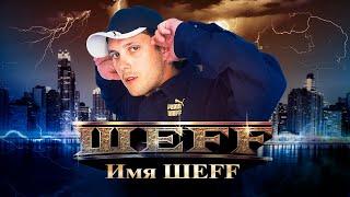 Мастер ШЕFF — Имя ШЕFF