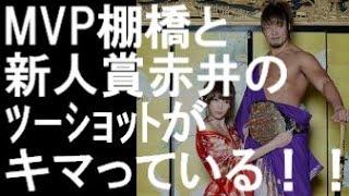 今年で41回目を迎えた 東京スポーツ新聞社制定 「2014年度プロレ...