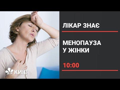 Телеканал Київ: Менопауза: що повинна знати кожна жінка