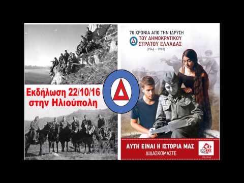 70 χρόνια ΔΣΕ εκδήλωση στην Ηλιούπολη 22 Οκτώμβρη