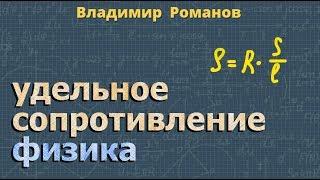 ФИЗИКА электрическое УДЕЛЬНОЕ СОПРОТИВЛЕНИЕ ПРОВОДНИКА 8 класс