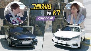 [카링TV] 신형 그랜저IG vs 신형 k7 실제 오너의 비교분석!