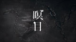 No.010 幸祜 -KOKO- 「瞑目」【Official Music Video】