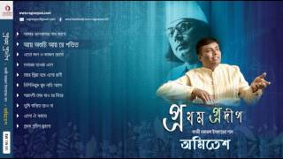 Pratham Prodeep    Songs of Kazi Nazrul Islam    Audio Jukebox