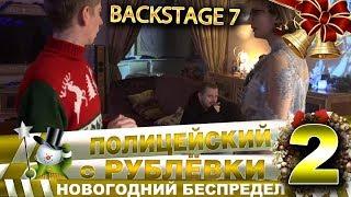 Новогодний беспредел 2. Backstage 7.
