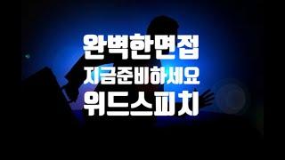 서울대학교병원면접, 이번에는 합격하자~ 병원면접학원