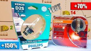 Штатный ксенон. Какая D2S лампа ярче. OSRAM NIGHT BREAKER +70% vs PHILIPS X-TREME VISION +150%