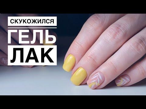 Лак для ногтей желтого цвета