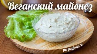 Веганский майонез из тофу | Добрые рецепты