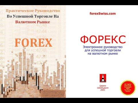 Электронное руководство для успешной торговли на валютном рынке Форекс (Forex). Аудиокнига.